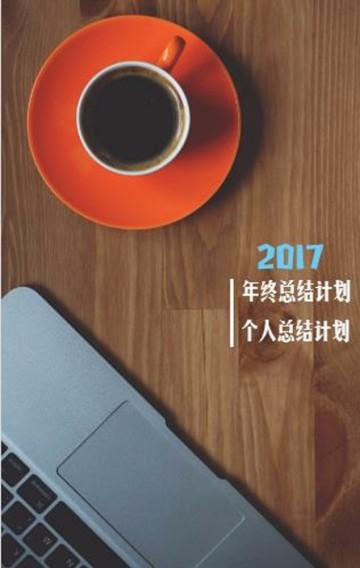 年终总结/年终报告/新年展望