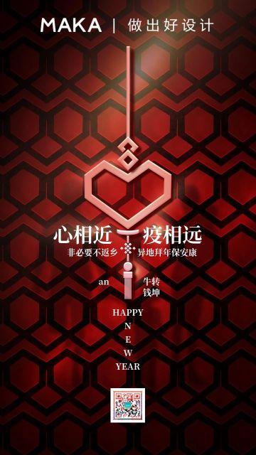 红色简约风2021牛年春节疫情防护宣传手机海报