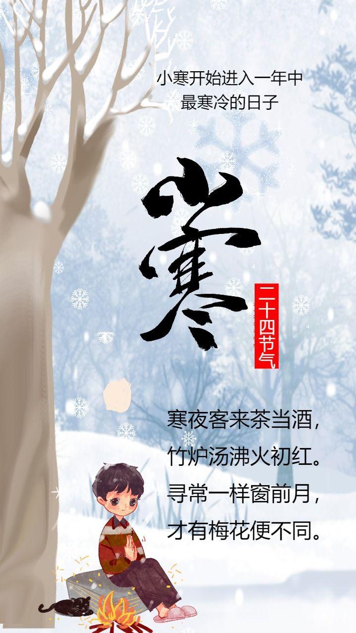 小寒节气宣传海报