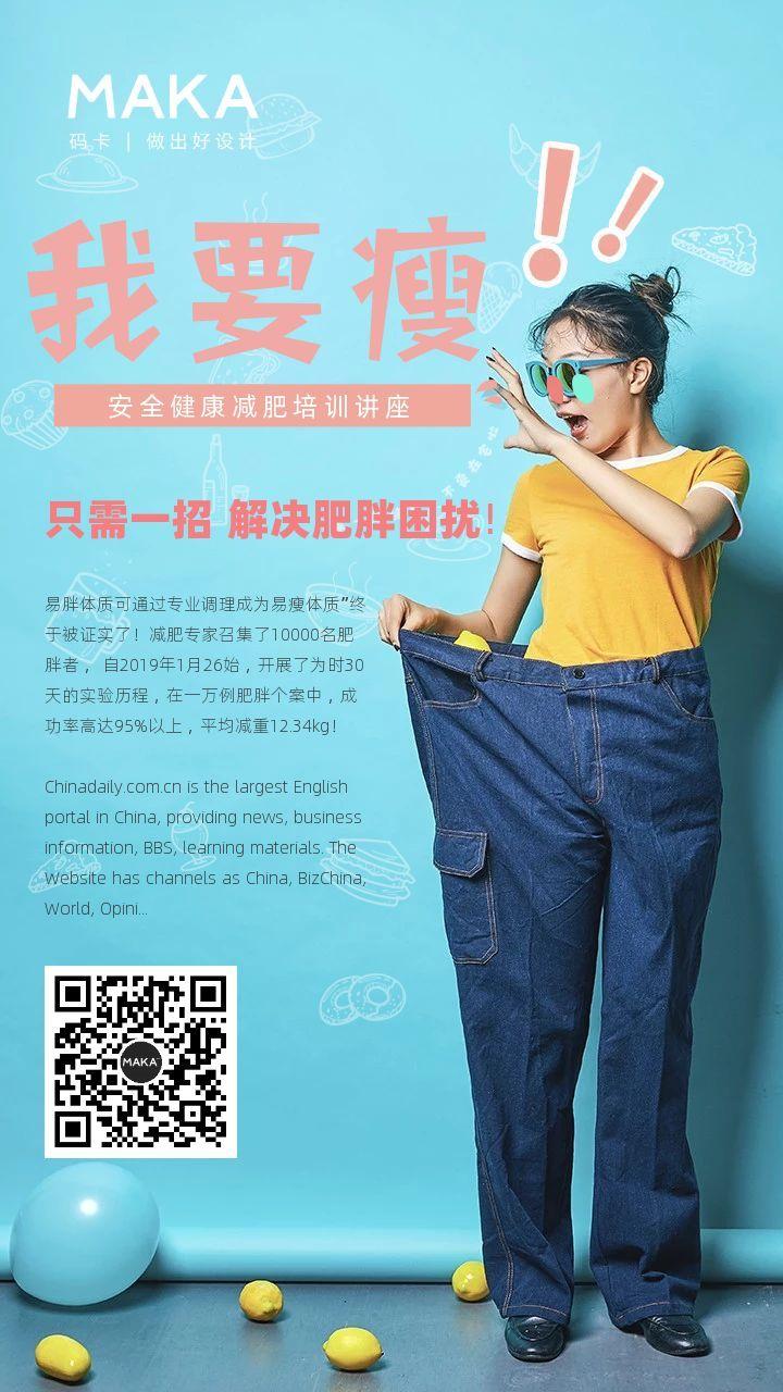 蓝色减肥管理课程之快速减肥培训指导等通用商品促销海报模板