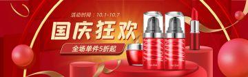 国庆节红色电商化妆品促销banner