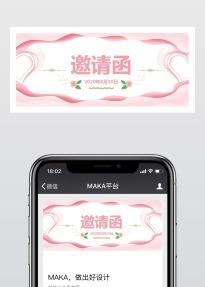 粉色文艺清新婚礼邀请函发布会邀请函微信公众号封面大图