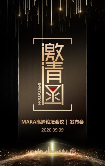 黑金高端峰会招商博览会发布会会议邀请函企业宣传H5