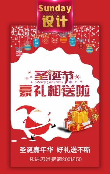 圣诞节促销 微商 电商