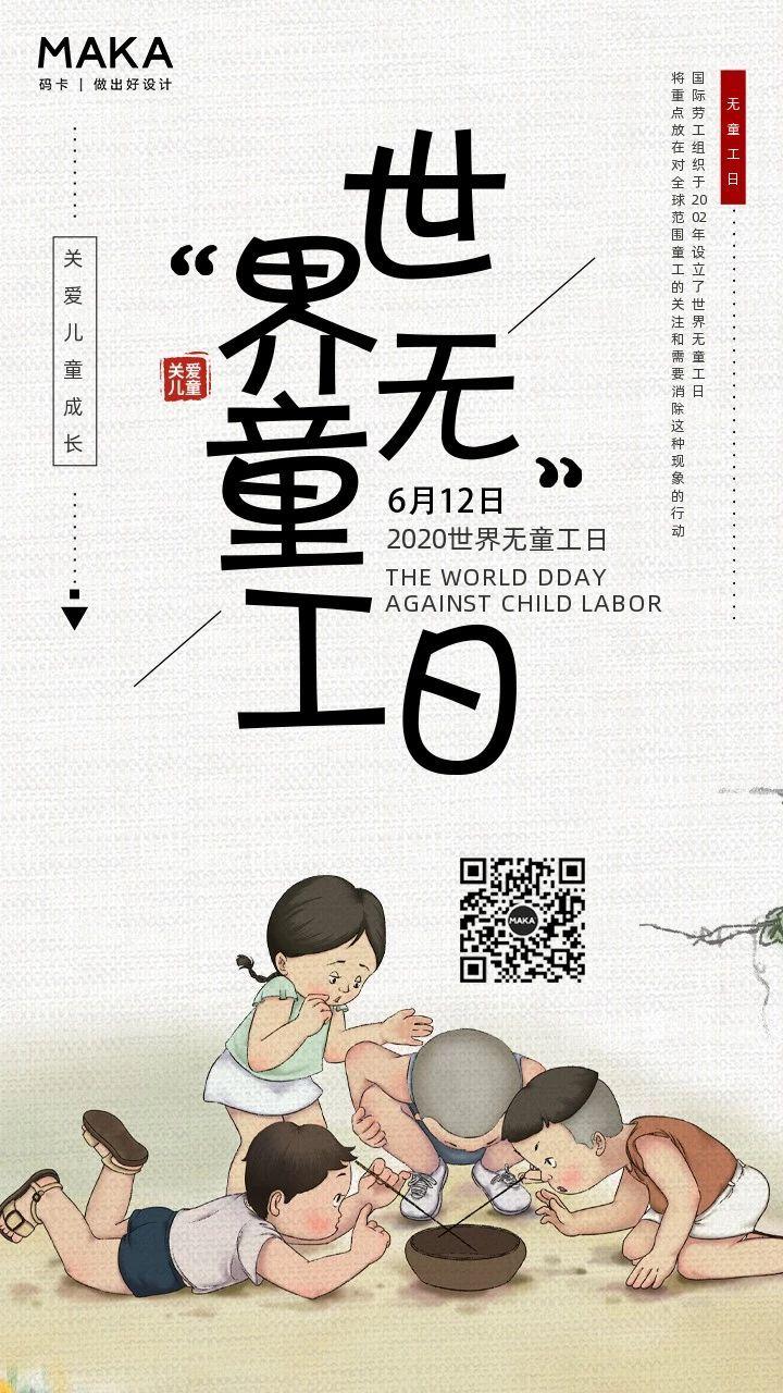 白色创意世界无童工日公益宣传手机海报