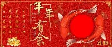 2019猪年新年快乐喜迎元旦祝福问候迎新春年年有余