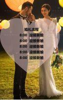 婚庆婚礼邀请函、请柬