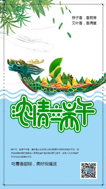 中国风简约蓝色端午节祝福贺卡海报