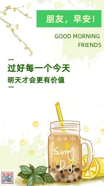绿色简约文艺小清新早安你好梦想祝福励志晚安心情寄语企业宣传文化日签朋友圈手机海报