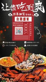 豪华美食盛宴,自助餐,美味自助商家促销宣传,节日活动,店铺推广,新品上市,餐厅
