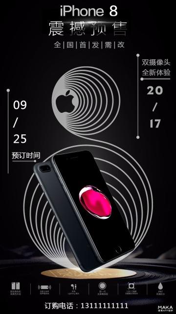 黑色商务科技感手机预售发布海报