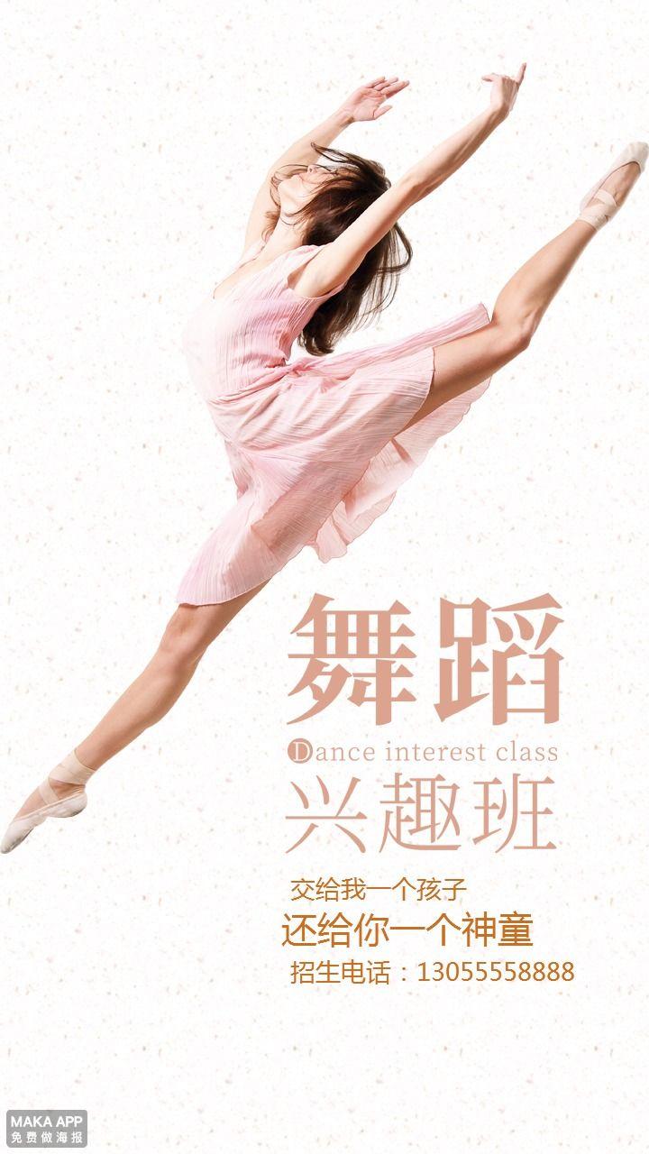舞蹈培训班招生宣传海报