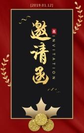 红色时尚简约中国风年会邀请函