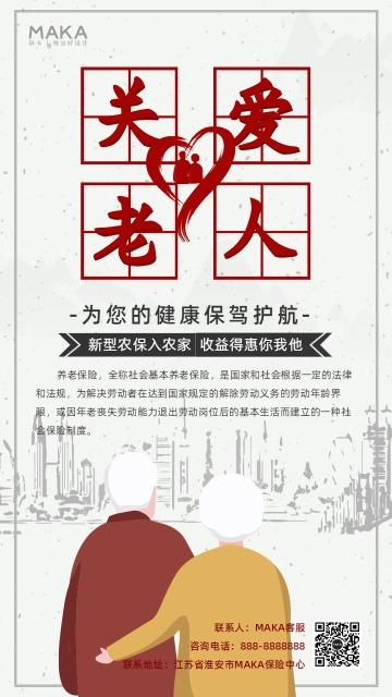 黑白扁平卡通简约风关爱老人养老保险宣传推广手机海报