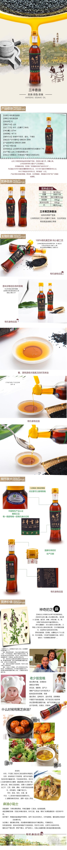 清新简约百货零售粮油副食香油芝麻油促销电商详情页