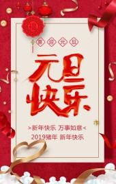 红色喜庆元旦祝福企业祝福翻页H5