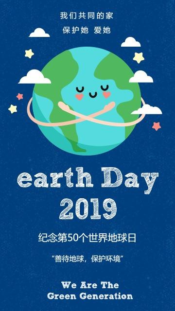 蓝色卡通绿色地球世界地球日宣传海报