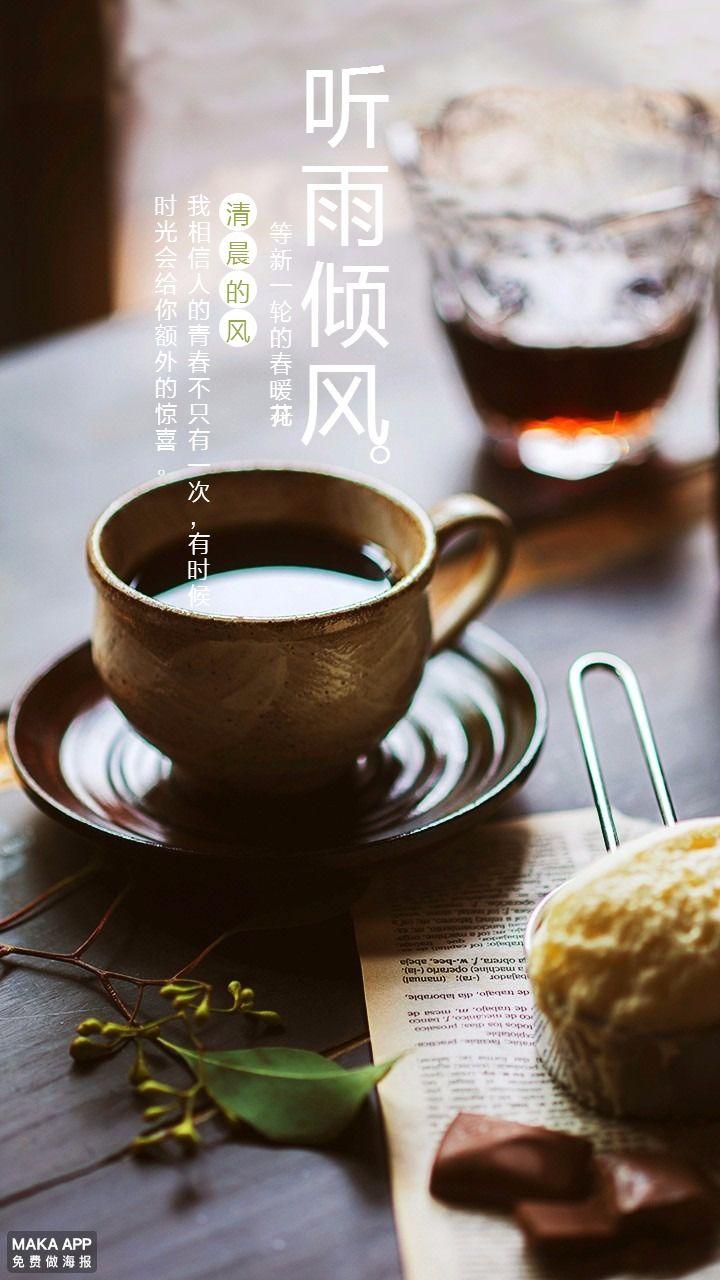 餐饮美食下午茶甜点推广宣传海报