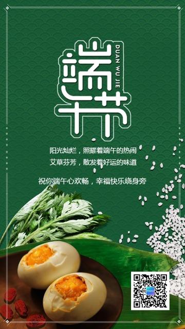 绿色简约古风端午节祝福贺卡海报