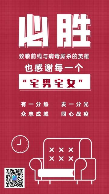 武汉加油疫情防范公益宣传海报模板