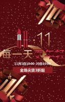 双十一/双11电商微商促销狂欢优惠钜惠折扣天猫活动
