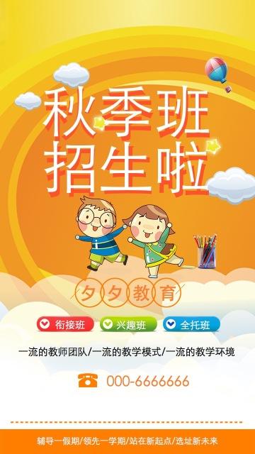 卡通风格秋季培训班招生海报