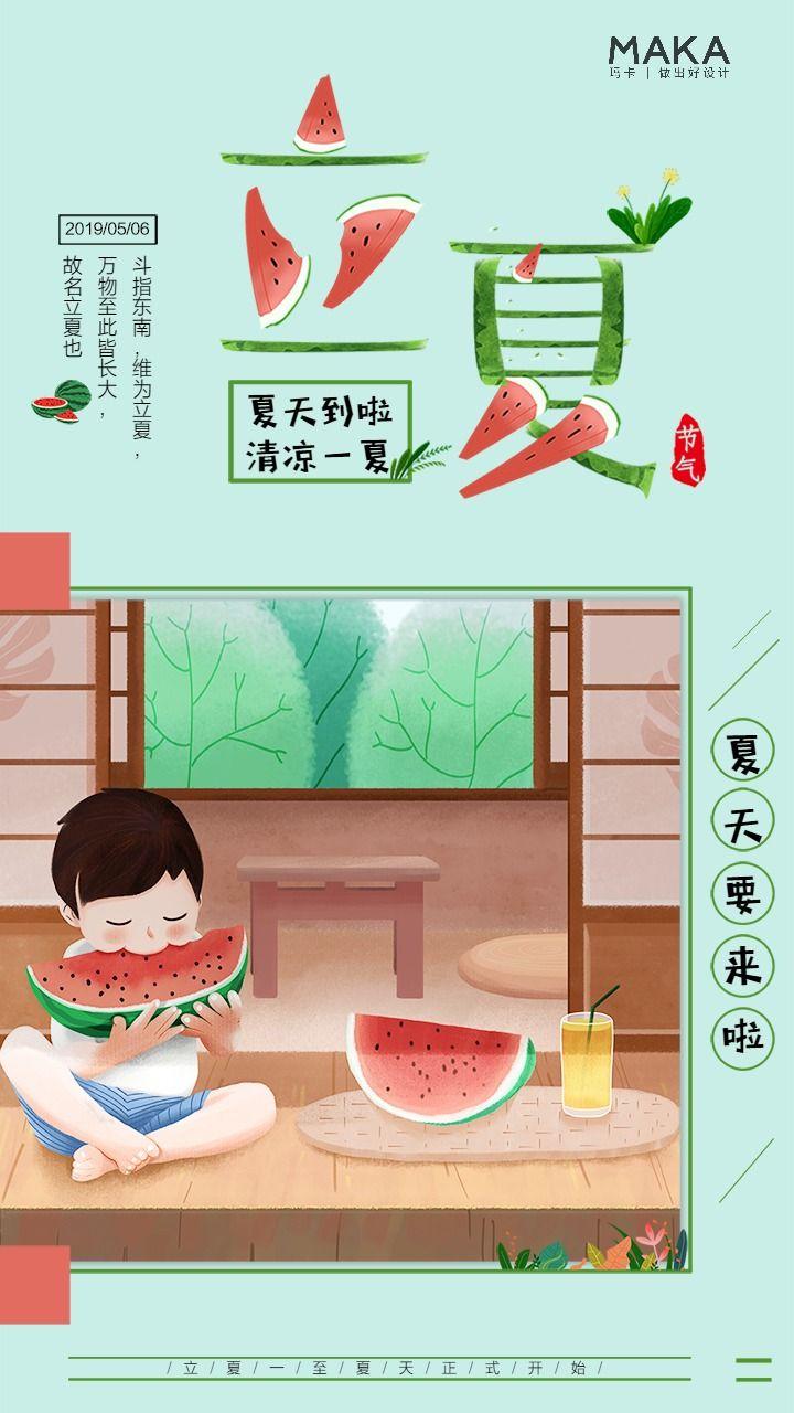 卡通绿色立夏童年小男孩吃西瓜立夏节气日签心情语录早安二十四节气宣传海报