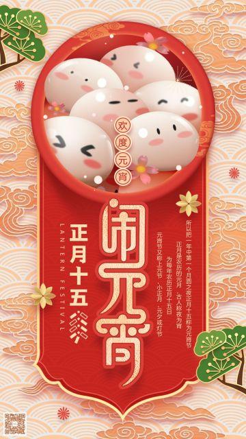 中国传统节日之元宵节 正月十五节气海报