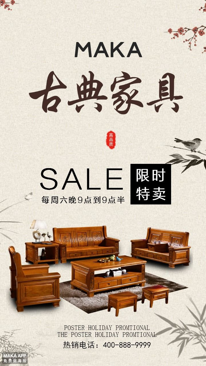 古典红木家具促销特卖海报