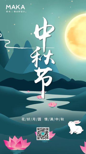 中秋节节日祝福宣传唯美浪漫手机海报