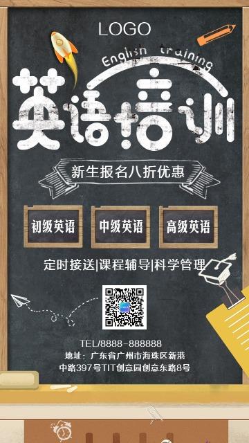 卡通手绘英语培训招生宣传手机海报