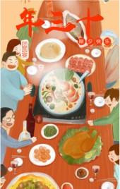 大年三十,除夕,闹一宿,团圆饭,春节习俗,年俗宣传