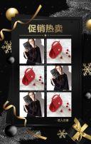 黑金高端圣诞促销模板