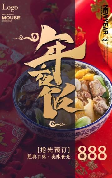 红金喜庆春节年夜饭团圆饭预订宣传H5