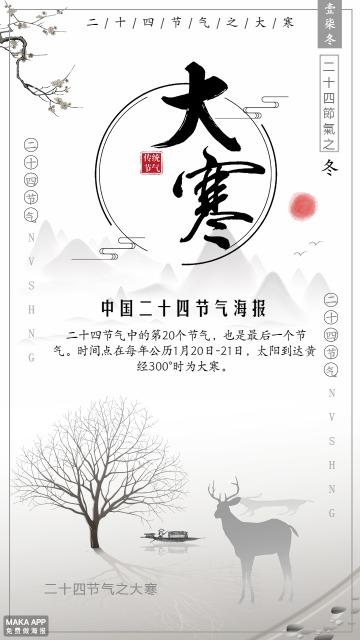 大寒海报,二十四节气贺卡祝福卡节气贺卡中国风灰白