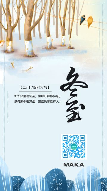 二十四节气之冬至节气宣传海报