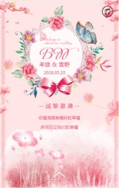 粉色清新文艺欧式花草浪漫唯美婚礼邀请H5