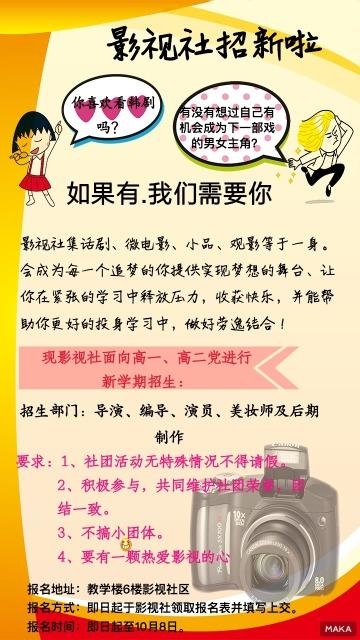 影视社招新海报风格黄色