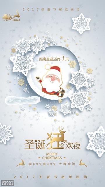简约时尚大气圣诞狂欢夜海报