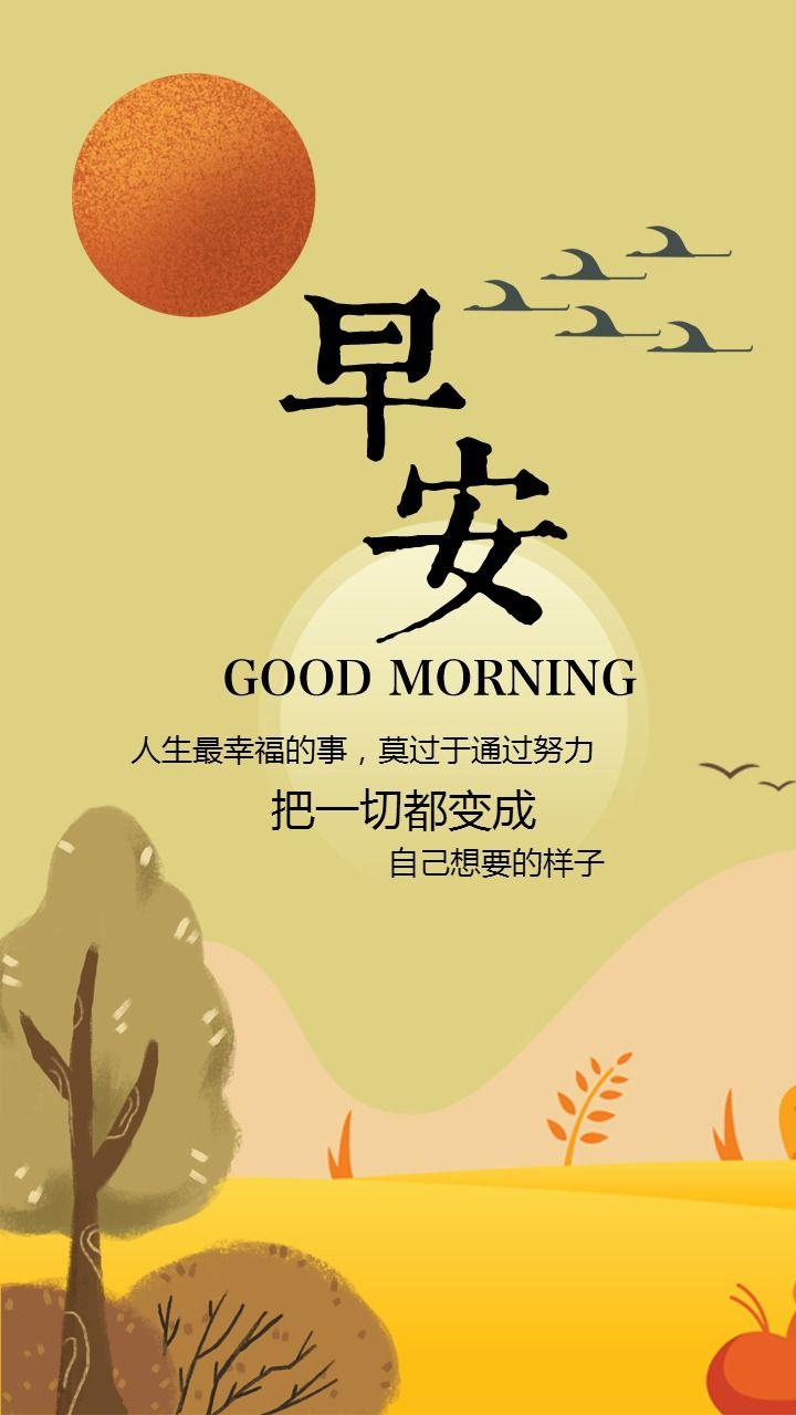 早安心情寄语早安问候早安心情