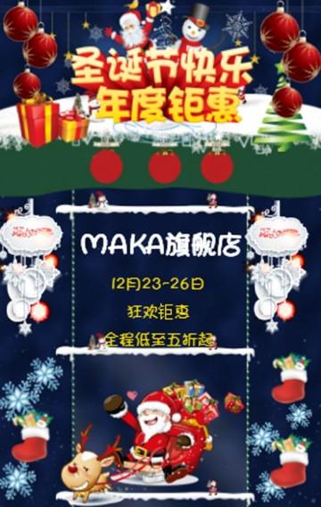 圣诞节促销 商场促销 店铺促销 促销海报 商家推广