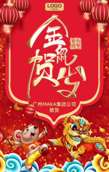 快闪高端金字鼠年贺岁春节除夕企业拜年祝福H5