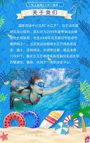卡通手绘暑期游泳班招生宣传H5