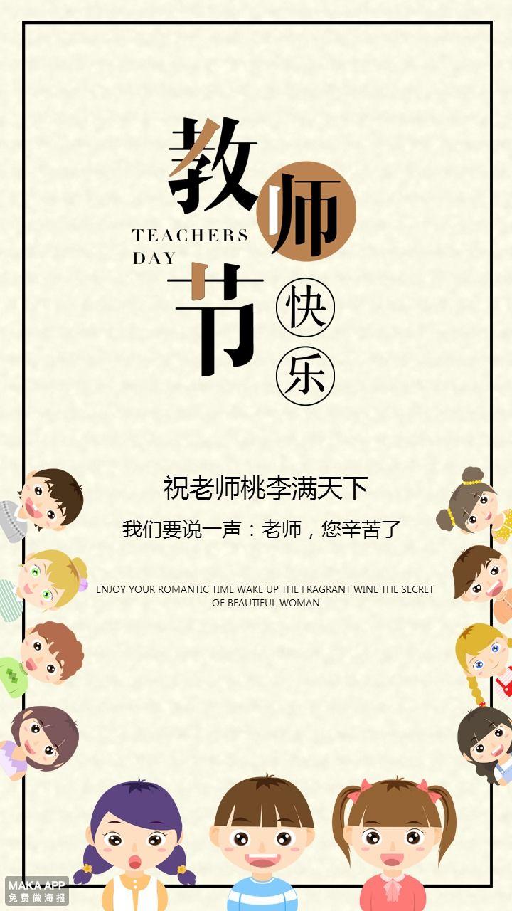 教师节感恩教师祝福海报