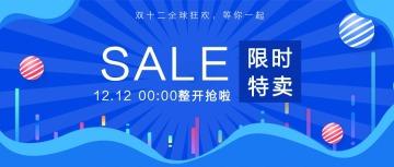 蓝色时尚天猫淘宝购物狂欢节公众号封面大图