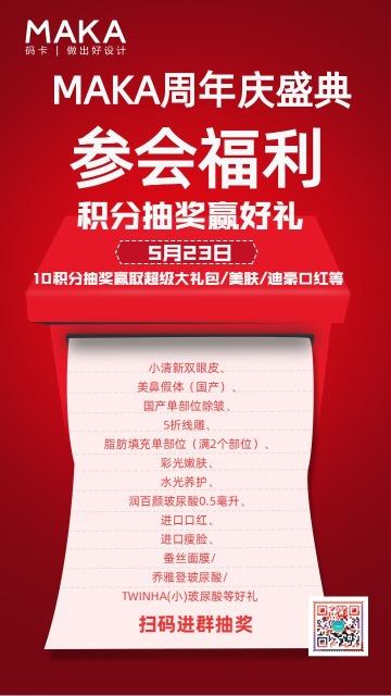 红色周年庆参会福利抽奖手机海报