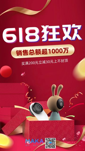 618狂欢大促宣传海报