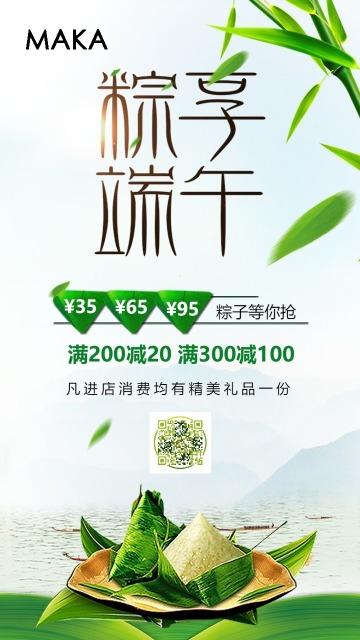 简约风粽香端午 端午节促销宣传海报