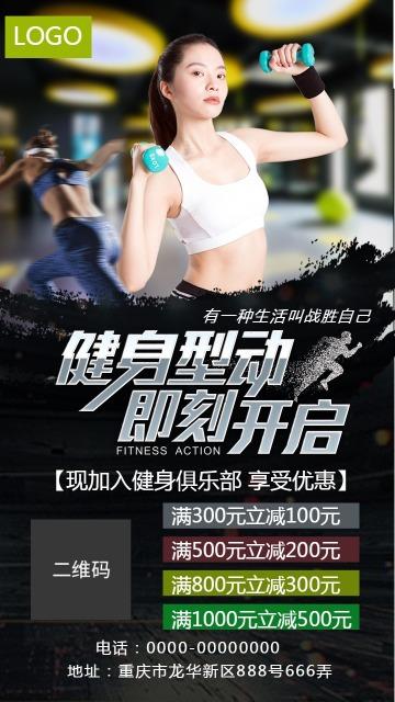 黑色健身海报健身俱乐部促销宣传海报