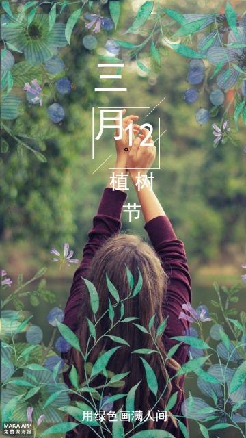 植树节海报宣传